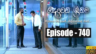 Deweni Inima | Episode 740 09th December 2019 Thumbnail
