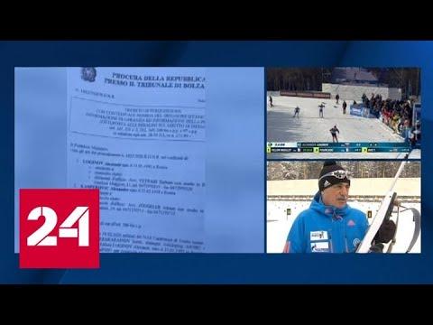 Обыски биатлонистов в Италии: Логинова подозревают в нарушении антидопинговых правил - Россия 24