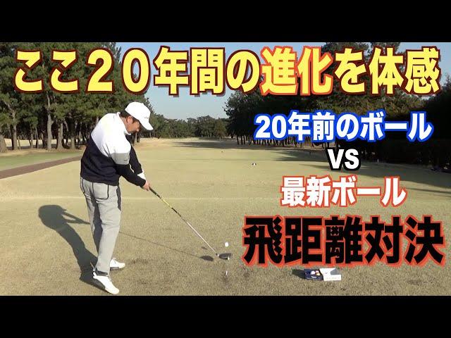 【ゴルフボールの進化を検証】ぶっち切りで飛んだ1球はどいつだ!?20年前VS最新ギア ボール編