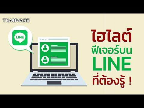 LINE PC หรือ โปรแกรม LINE บนคอมพิวเตอร์ ทำอะไรได้มากกว่าการแชท พร้อมขั้นตอนแต่ละฟีเจอร์