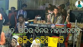Mahabharata (odia bhajan)//Singer:jaya behera Thumb