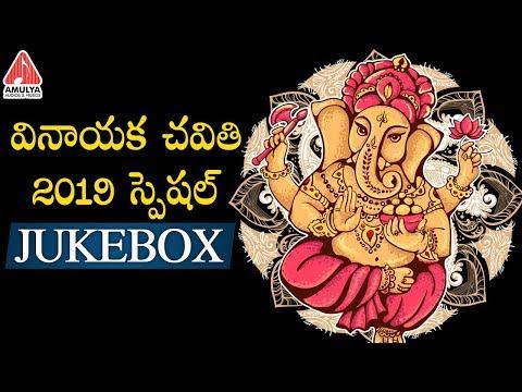 vinayaka-chavithi-2019-special-songs-|-ganesh-chaturthi-songs-|-lord-ganesh-songs-in-telugu-|-amulya