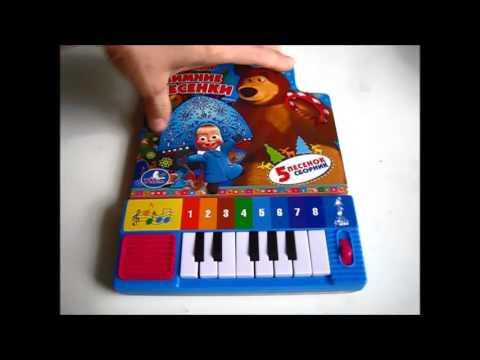 Книга пианино Маша и медведь Зимние песенки Умка