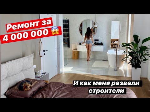 Обзор квартиры за 4 000 000 Как меня развели строители.