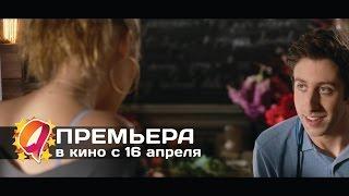 Не видать нам Париж, как своих ушей (2015) HD трейлер | премьера 16 апреля