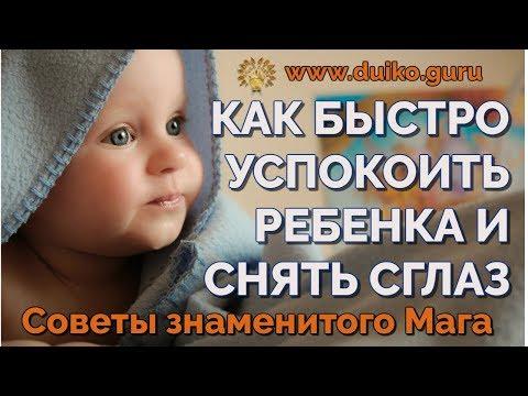 Как быстро успокоить ребенка и убрать сглаз, внутренние и внешние болезни