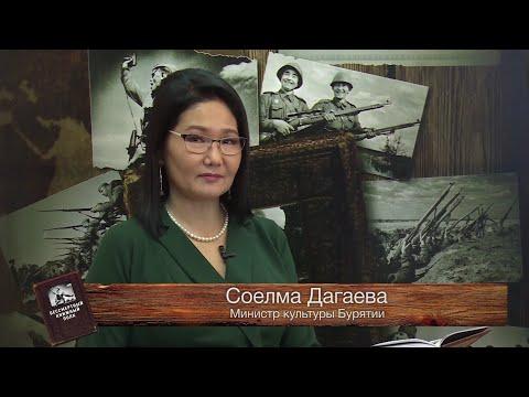 Бессмертный книжный полк. Николай Дамдинов «Слава война»
