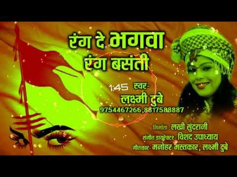 Bhagwa Rang dj ankit verma AVS MIX khandwa 7000010077