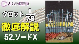 【占い】タロット78枚徹底解説ー52.ソードのⅩ(10)ー【小アルカナ】