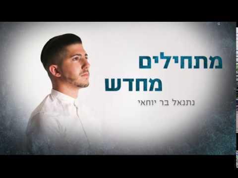 מתחילים מחדש - אמני ישראל קאבר | נתנאל בר יוחאי