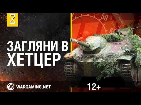"""Загляни в реальный танк Хетцер. Часть 1. """"В командирской рубке"""""""