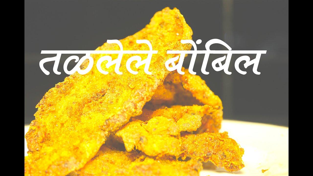 bombil fry full recipe authentic bombil fry full recipe authentic maharashtrian food non veg special being marathi recipes forumfinder Images