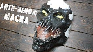 Как сделать маску АНТИ ВЕНОМА из папье маше !!!