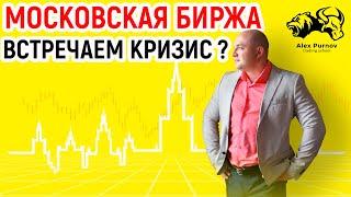 Московская биржа I Начало торговли 03.02.2020. Встречаем кризис или зарабатываем на коррекции?