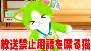 Download lagu 「絶対に言ってはいけないこと」を喋りだす猫のゲームが面白すぎる