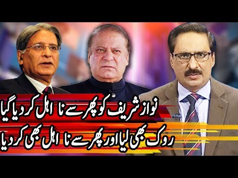 Kal Tak with Javed Chaudhry - Aitzaz Ahsan Special Interview - 21 February 2018 | Express News