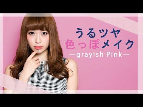 グレイッシュピンクで作る「うるツヤ色っぽメイク」