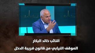 النائب خالد البكار - الموقف النيابي من قانون ضريبة الدخل