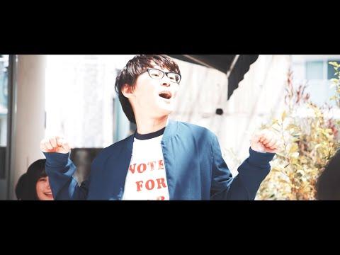ナードマグネット 「透明になろう」(Official Music Video |  Let's get invisible)