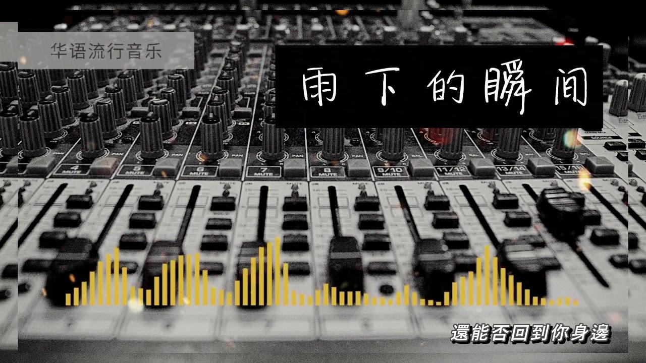 【雨下的瞬間】- 李夢尹 流行音樂 好聽( 完整版) - YouTube