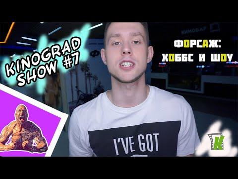 Kinograd Show #7/ФОРСАЖ:Хоббс и Шоу/Рекорд дисней/Продолжение Аквамена