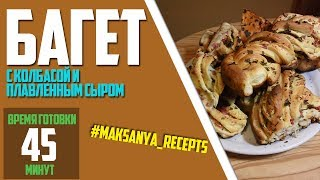 Рецепт: Багет с колбасой и плавленным сыром