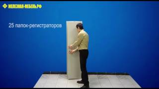 Железная-Мебель.рф - обзор бухгалтерского шкафа ПРАКТИК SL-185