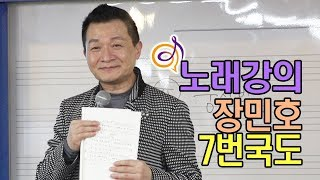 장민호 - 7번국도 노래강의 / 작곡가 이호섭