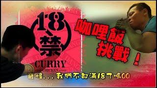 【魚乾】18禁咖哩飯!滿18歲了才能吃嗎? ( Feat. 冏哥、龜龜 )