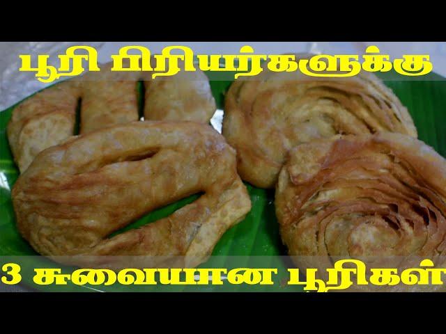 பூரி பிரியர்களுக்கு இலகுவில் செய்யக்கூடிய 3 சுவையான பூரிகள் | 3 Kinds puffy & sofy poori recipe