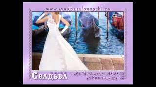Свадебный салон в Сочи