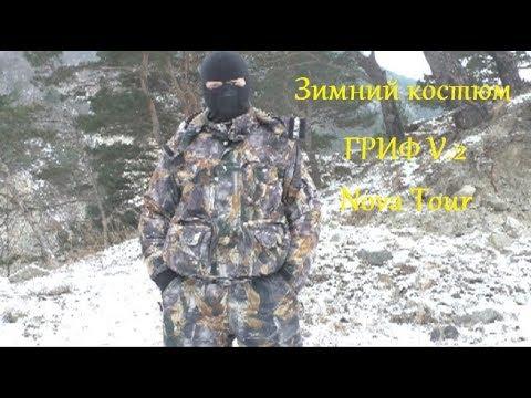 """зимний костюм для охоты """"Гриф V2"""" от Nova Tour"""