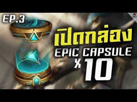 พี่ม้าพาเกลือ EP.3 - เปิด Epic Capsule 10 กล่อง และ ทดลองหลอมสุ่มสกินระดับ Legendary จะได้อะไร?
