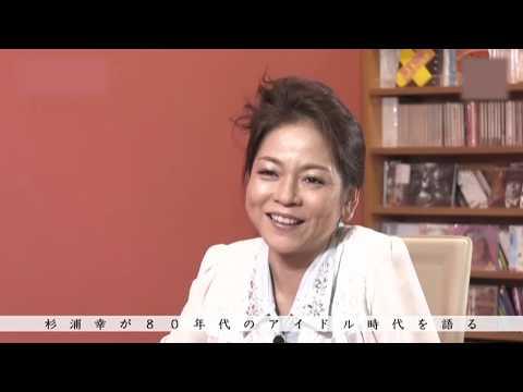 杉浦幸 トーク・アイドル時代を語る(2016年)
