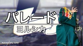 パレード - ヨルシカ (cover)
