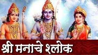 Samarth Ramdas Swami - Shree Manache Shlok - 21