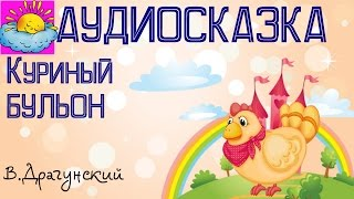 Аудиосказка, Куриный бульон, В.Драгунский