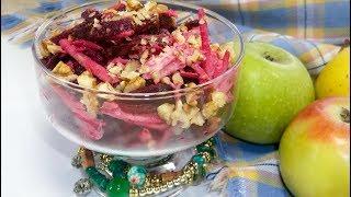 Витаминный Яркий Салат с яблоком и грецкими орехами