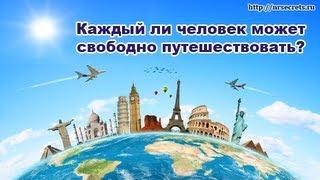Каждый ли человек может свободно путешествовать?