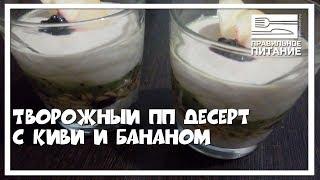 Творожный пп десерт с киви и бананом - ПП РЕЦЕПТЫ: pp-prozozh.ru