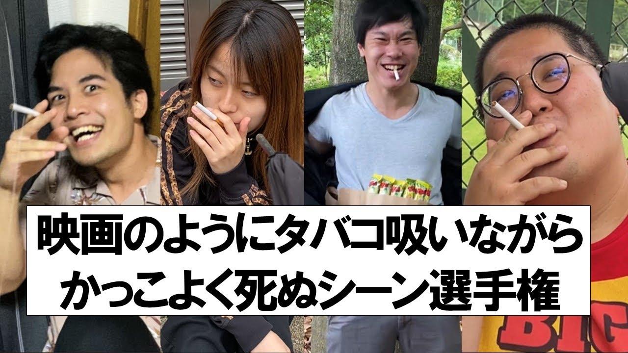 映画のようにタバコ吸いながらかっこよく死ぬシーン選手権【シネマンガブラザーズ】