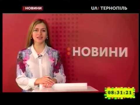 UA: Тернопіль: 23.03.2019. Новини. 8:30