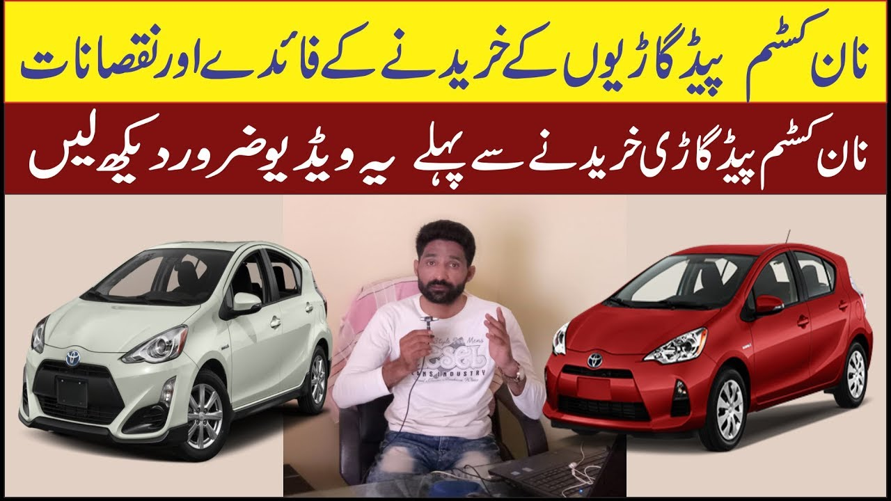 Buy Non Custom Paid Cars Profit And Loss My Statement Youtube