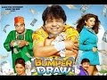 Bumper Draw 2015 Bollywood Hindi Movie Rajpal Yadav, Omkar Das Manikpuri, Rushad Rana, Meera