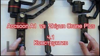 ч.1. 7 преимуществ  Accsoon A1 в сравнении с Zhiyun Crane plus