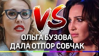 Ольга Бузова дала отпор Собчак