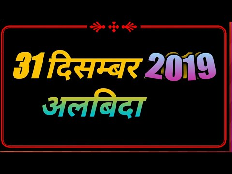 31st December Wishes 2018, Messages, Whatsapp Video Status, Quotes & Shayari For New Year's Eve 2019