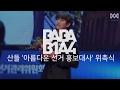 [BABA B1A4 2] EP.35 산들 '아름다운 선거 홍보대사' 위촉식