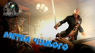 Dishonored - 2 МЕТКА ЧУЖОГО