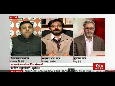 Desh Deshantar : प्रधानमंत्री का लोकतान्त्रिक संस्थाओं में समन्वय पर ज़ोर